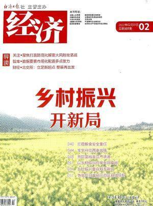 经济(1季度共3期)(杂志订阅)