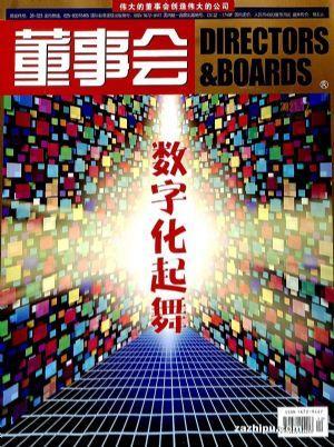 董事会(1季度共3期)(杂志订阅)