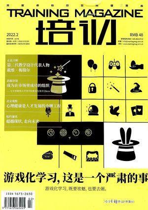 培训(1季度共3期)(杂志订阅)