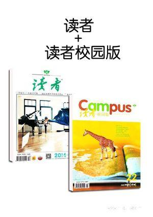 读者+读者校园版(1年共24期)(杂志订阅)