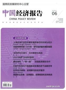 中国经济报告(1年共6期)(大发快3官方网订阅)