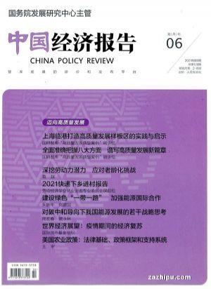 中国经济报告(半年共6期)(杂志订阅)