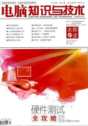 电脑知识与技术(1年共12期)(杂志订阅)