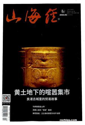 山海经故事奇闻(1年共12期)(杂志订阅)