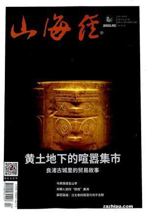 山海经.故事奇闻(1年共12期)(杂志订阅)