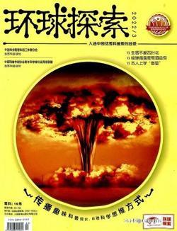 环球探索科普(原环球探索青少年版)(1年共12期)(杂志订阅)