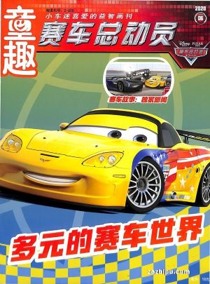 賽車總動員(1年共12期)迪士尼動畫系列雜志