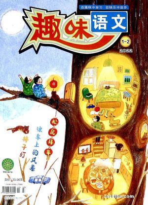 趣味语文(半年共6期)(杂志订阅)