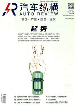 汽车纵横(1年共12期)(杂志订阅)
