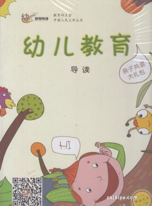 《幼兒教育導讀》親子共讀禮包(1年共10期)(雜志訂閱)
