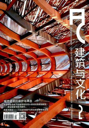 建筑与文化(1年共12期)(杂志订阅)