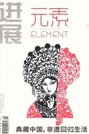 ELEMENT元素(1年共12期)(杂志订阅)