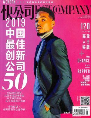 快公司(1年共12期)(杂志订阅)