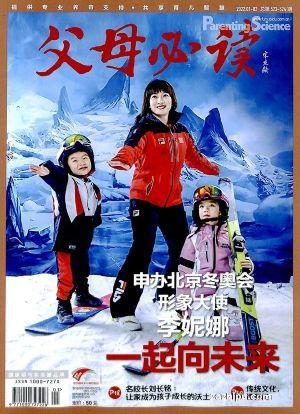 父母必读(三册套装)(1季度共3期)(杂志订阅)