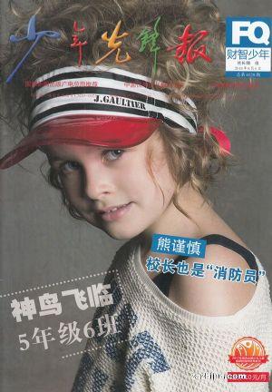 财智少年(半年共6期)(杂志订阅)
