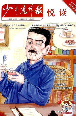 少年先鋒報 悅讀(半年共6期)(雜志訂閱)