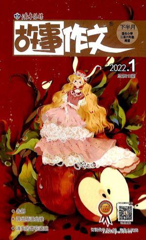 故事作文(高年级版)(半年共6期)(杂志订阅)