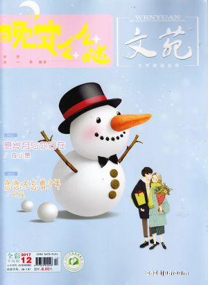 文苑(1年共12期)(杂志订阅)