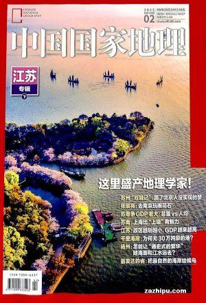 包邮 中国国家地理(1年共12期)(杂志订阅)