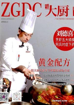 中国大厨(半年共6期)(杂志订阅)