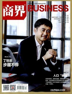 商界(单月共1期)(杂志订阅)
