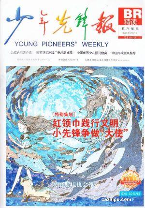 少年先锋报(五六年级版)(1年共12期)(杂志订阅)