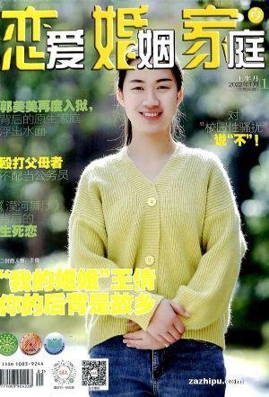 恋爱婚姻家庭上半月(纪实版)(半年共6期)(杂志订阅)