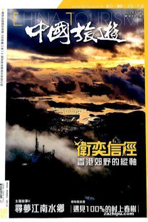 中國旅游(1年共12期)(雜志訂閱)