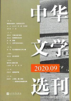 中華文學選刊(1年共12期)(雜志訂閱)