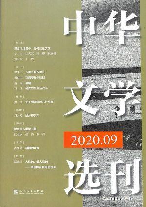 中华文学选刊(半年共6期)(杂志订阅)