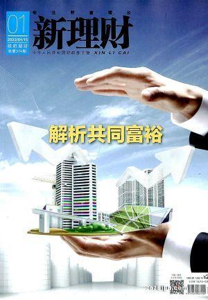 新理財(政府理財)(半年共6期)(雜志訂閱)