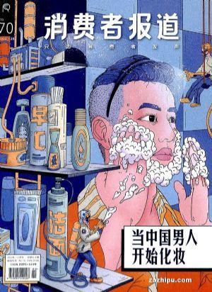 消費者報道(1年共6期)(雜志訂閱)