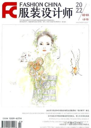 服装设计师(1季度共3期)(杂志订阅)