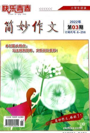 简妙作文小学版(1年共12期)(大发极速3d开奖订阅)