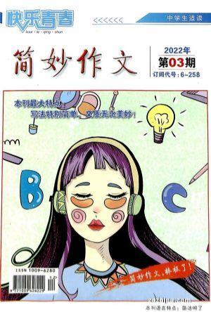 简妙作文中学版(1年共12期)(大发极速3d开奖订阅)