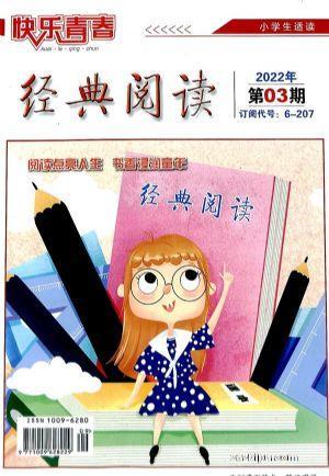 快乐青春经典阅读小学版(1年共12期)(杂志订阅)