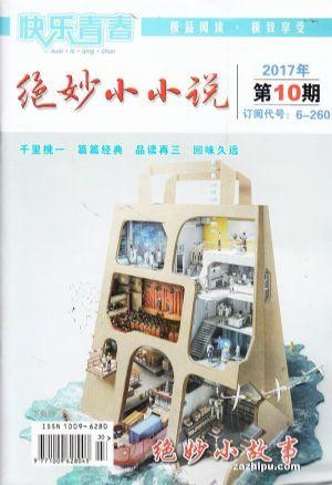 快乐青春绝妙小小说(半年共6期)(杂志订阅)