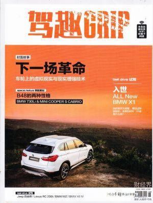 驾趣GRIP(1年共6期)(杂志订阅)