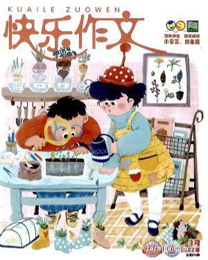 快乐作文三四年级(1年共12期)(杂志订阅)