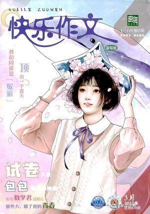 快乐作文初中版(1年共12期)(杂志订阅)