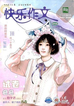快乐作文初中版(半年共6期)(杂志订阅)