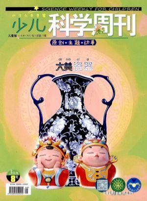 少儿科学周刊儿童版(半年共6期 杂志订阅)