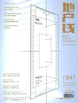 地产线(1年共6期)(杂志订阅)