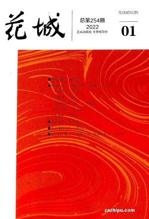 花城(1年共6期)(雜志訂閱)