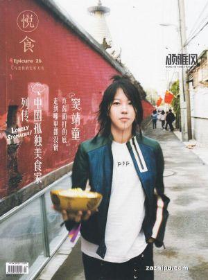 悦食Epicure(1年共6期)杂志订阅