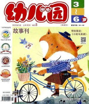 幼儿园 (单月共1期)(杂志订阅)