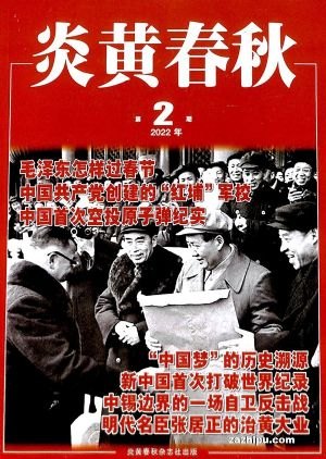 炎黃春秋(半年共6期)(雜志訂閱)