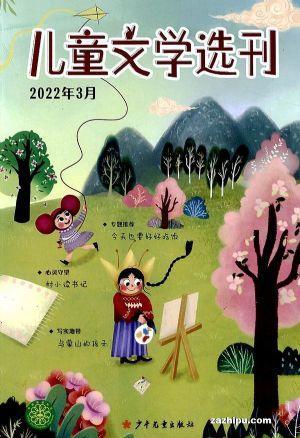儿童文学选刊(单月共1期)(杂志订阅)