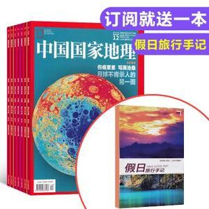 中国国家地理(1年共12期)+赠送假日旅行手记
