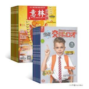 意林少年版(1年共24期)+少年交际与口才(单月共1期)两刊组合订阅(杂志订阅)